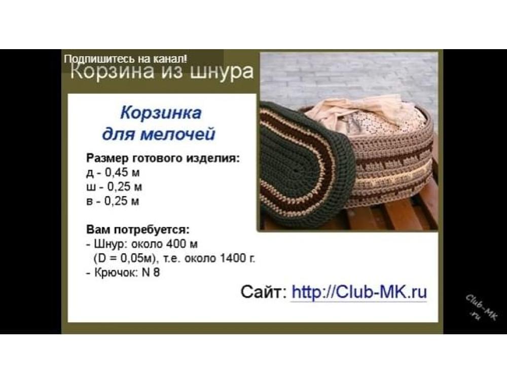 МК корзина из полиэфирного шнура