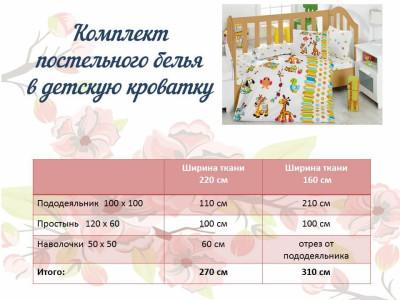 Расход ткани для постельного белья в детскую кроватку