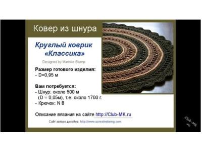 МК круглый коврик Классика